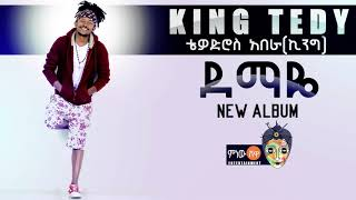 King Teddy - Demaye(ደማዬ) - New Ethiopian Music 2017(Official Audio)
