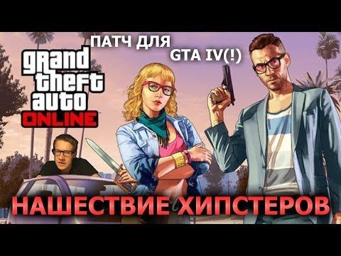 Нашествие Хипстеров с патчем для GTA 4. Смотреть: Нашествие Хипстеров с пат
