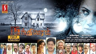 Nandhivaram | Tamil Latest Movie HD | 2016 Release | Latest Tamil Movie | Online Movie
