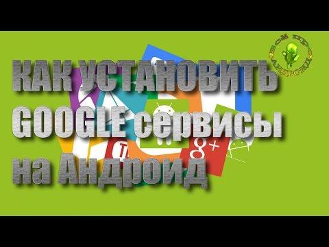 Сервисы Google Play - скачать