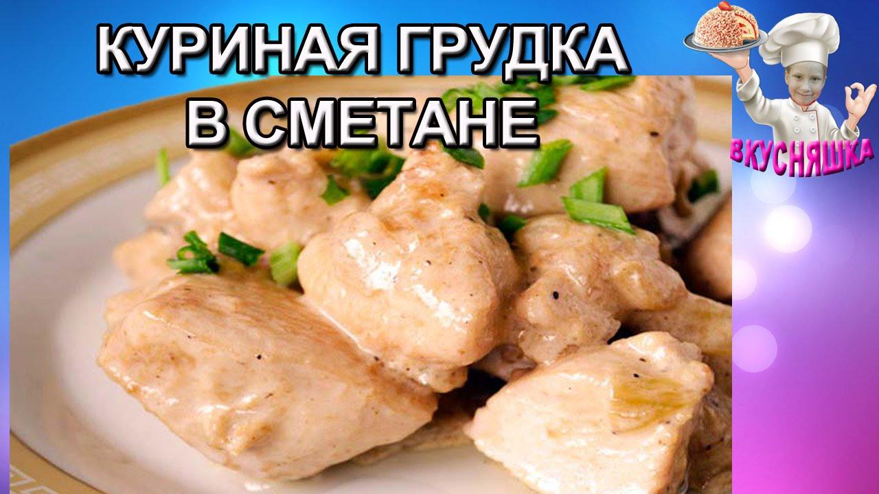 Что приготовить из куриных грудок с пошаговым фото