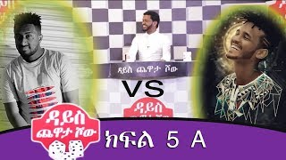 Ethiopia : ዳይስ ጨዋታ ሾው #Dice Game Tv Show Ep 5 Part 1