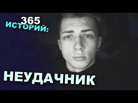 365 Историй: Неудачник / Андрей Мартыненко