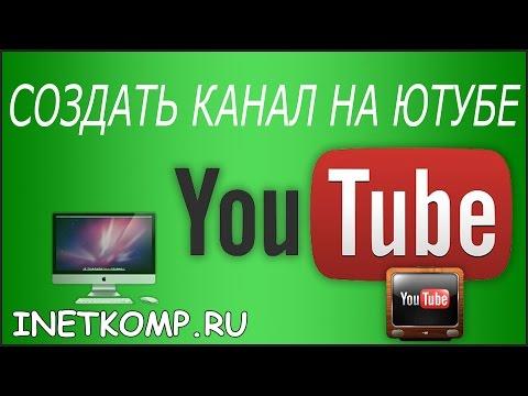 Как создать свой канал на ютубе и начать зарабатывать - Water-Mart.Ru