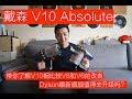【BIG东东】VLOG044 戴森v10 Absolute 是否值得升级?!对比V8和V6 (Dyson V10 Absolute) MP3