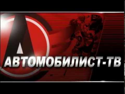 """Автомобилист"" - ""Югра"" 1:2 (бул) 21.11.2012"