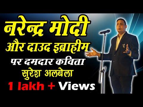 Narendra modi vs Dawood Ibrahim-awesome hindi poetry for all lovers by suresh albela