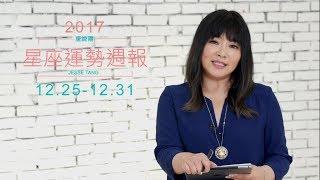 12/25-12/31|星座運勢週報|唐綺陽