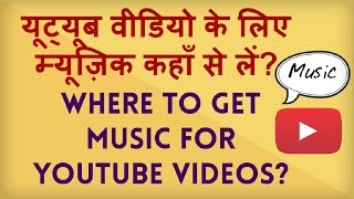 Get Free Background Music for YouTube videos. YouTube videos ke liye Free Music kahan se le?