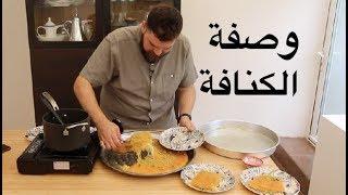 الكنافة الفلسطينية.. في بيتكم!! 👌🏻Palestinian Kunafa
