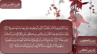 سورة الكهف كاملة بصوت الشيخ إدريس أبكر(رااائعة))