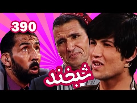 Shabkhand With Meer Maftoon شبخند با میر مفتون video
