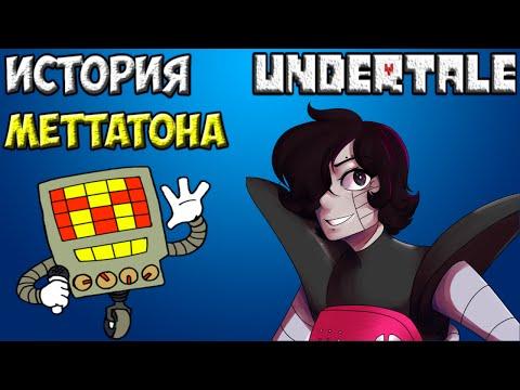 Undertale - История персонажа Mettaton