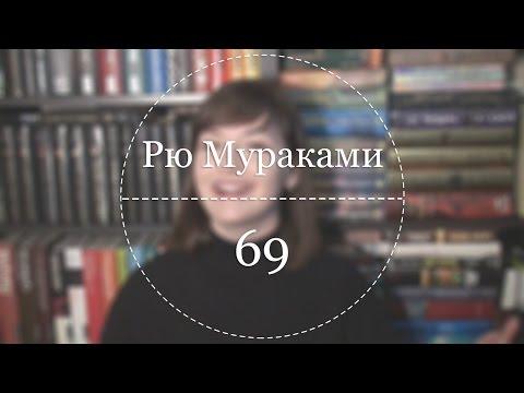 Сентябрь | Рю Мураками «69»
