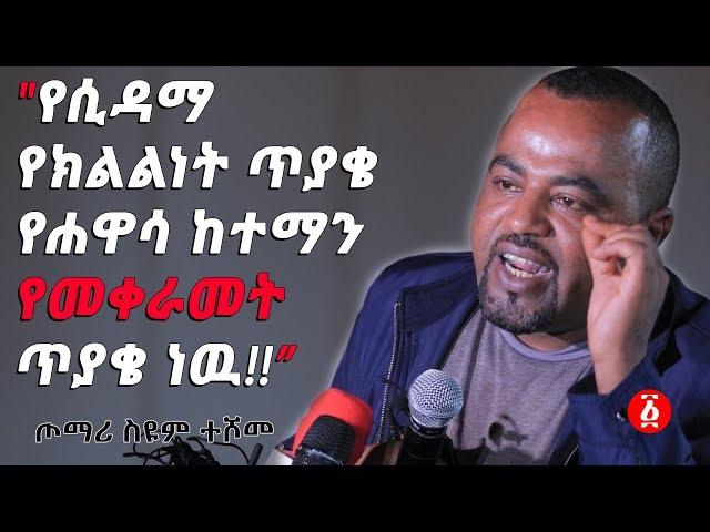 Activist Seyum Teshome About Sidama