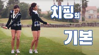 [명품스윙 에이미 조] 골프 레슨 004- 치핑의 기본 컨셉트