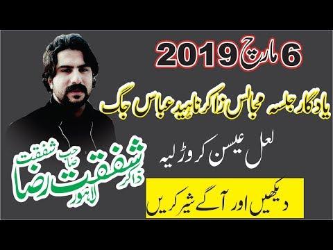 Zakir Shafqat Raza | Majlis 6 Mar 2019 | Jalsa Naheed Jag | laal eesan |