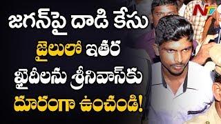 వైఎస్ జగన్ ని ఎందుకు చంపాలి అనుకున్నానో అనుమతిస్తే ప్రజలతో చెప్తా: Srinivas Rao | NTV
