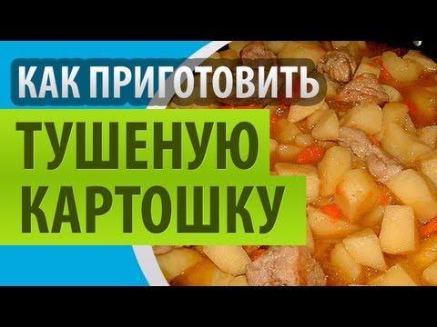Как приготовить тушеную картошку с курицей и овощами?