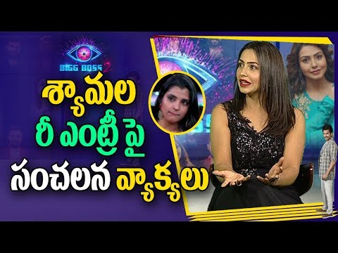 Bigg Boss Contestant Nandini Rai about Shyamala Re-entry