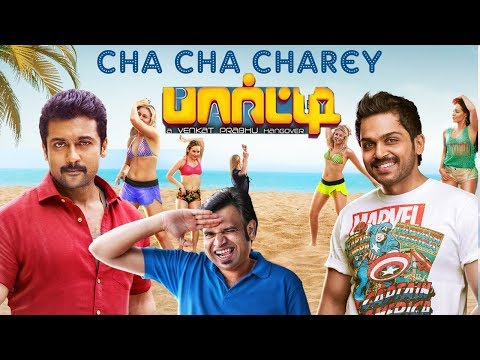 Party | Cha Cha Charey - Song | Surya, Karthi | Venkat Prabhu | Suriya , Karthi Singing Review | TM