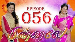 மின்னலே - Minnale - Episode 56 - 13/10/2018