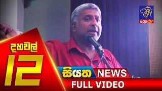 Siyatha News | 12.00 PM | 30 - 06 - 2020