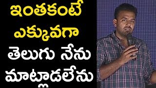 Tharun Bhascker Speech At Cinema Kathalu Book Launch | Tharun Bhascker | Event