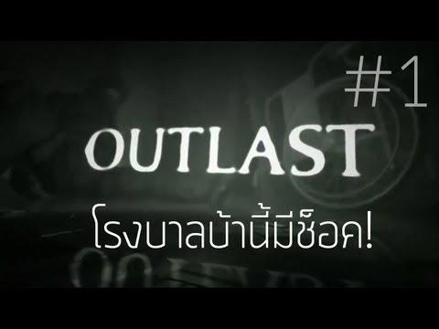 Outlast #1 - โรง'บาลบ้ามีช็อค! : สนับสนุนโดย dks.in.th