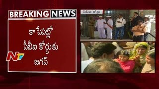 YS Jagan to Attend CBI Court Today || Break To Praja Sankalpa Yatra