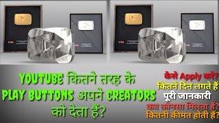 YouTube Awards Silver play button Golden play Button Diamond play button full info Hindi| MoBoQuick
