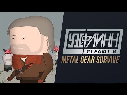 🔥 Уэс и Флинн играют в Metal Gear Survive