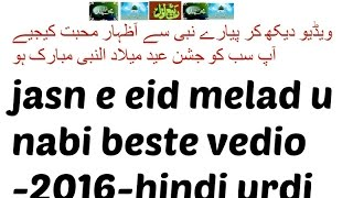 JASHN E EID MILAD UN NABI COMING SOON yeh kasy hindi urdu beste vedio- 2016- hindi HD