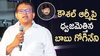 Babu Gogineni Fires on Kaushal Army | Kaushal Manda Vs Babu Gogineni Debate | Telugu FilmNagar