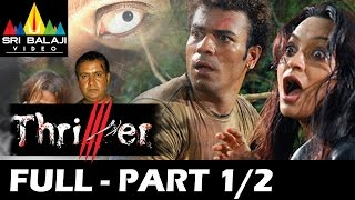 Hyderabad Biryani - Thriller Hyderabadi Full Movie || Part 1/2 || R.K, Aziz, Adnan Sajid || With English Subtitles