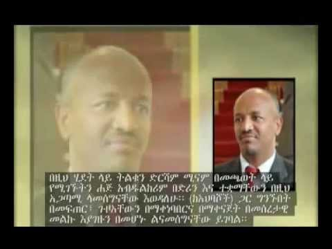 Nejashi - Part II - Conspiracy of Ethiopian Government & the Ahbash cult against Ethiopian Muslims