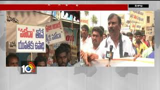 Public Unions Huge Rally for AP Special Status | Anakapalli | Visakha