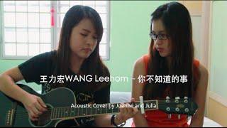 Wang Lee Hom 王力宏 - 你不知道的事 ni bu zhi dao de shi Acoustic Cover