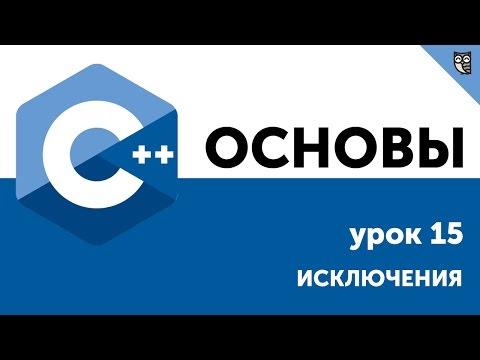Основы ООП C++. Урок 15. Исключения