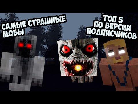 🐛 ТОП5 САМЫХ СТРАШНЫХ МОБОВ В МАЙКРАФТЕ 🐛 ТопПВП [Minecraft]