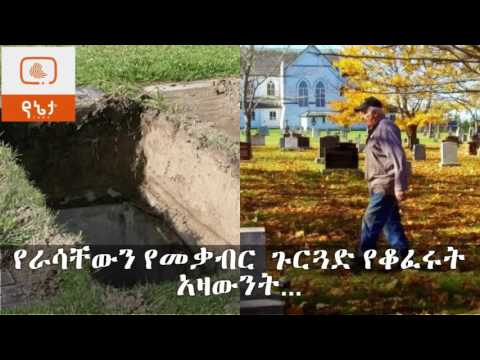 The 90 years old man Dig his own grave