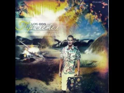 Loc Dog - Я классный
