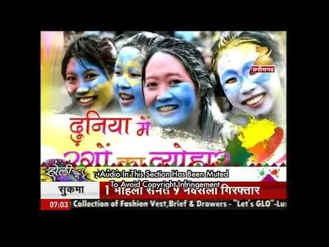 media chhattisgarh music mp3 holi