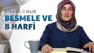 Risale-i Nur Dersleri: 1. Söz / 1 - Bismillah her hayrın başıdır - Besmele ve b harfi   Emine Eroğlu