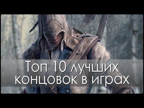 Топ 10 лучших концовок в играх (HD)