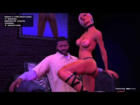 Grand Theft Auto V - Стриптиз