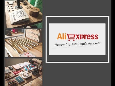 Как заработать на покупках с алиэкспресс