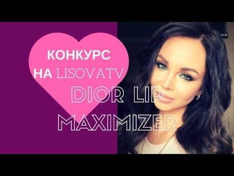 Конкурс ❤Выиграй Шикарный Блеск для губ ❤ Dior LIP MAXIMIZER ❤  Анастасия Лисова