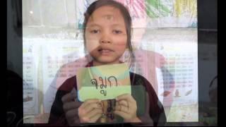 อ่านเป็นคำ นักเรียนกลุ่มชาติพันธุ์