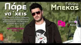 Giannis Mpekas - Pare na 'xeis (Official Digital Single 2012-2013)
